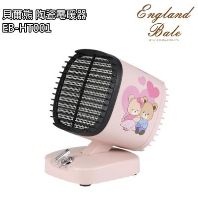 【英國貝爾熊】陶瓷兩段溫控個人用電暖器 / 暖氣 / 抗寒 / EB-HT001 (6.6折)