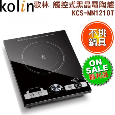 【福利品】Kolin 歌林觸控式黑晶電陶爐 KCS-MN1210T (3.8折)