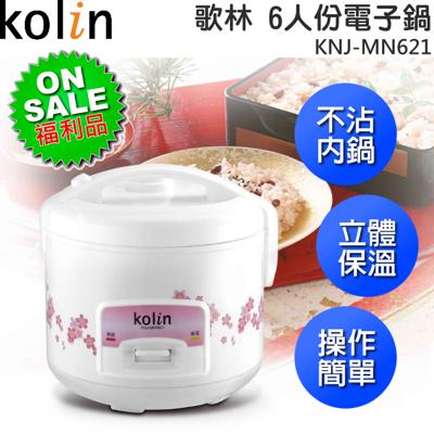 【福利品】Kolin 歌林6人份機械式電子鍋 KNJ-MN621 (4.2折)