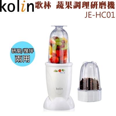 Kolin 歌林 蔬果調理研磨機 JE-HC01 (6.2折)