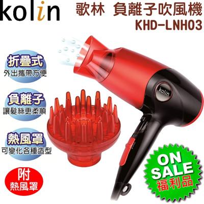 【福利品】Kolin 歌林 負離子吹風機(附熱風罩) KHD-LNH03 (3.1折)