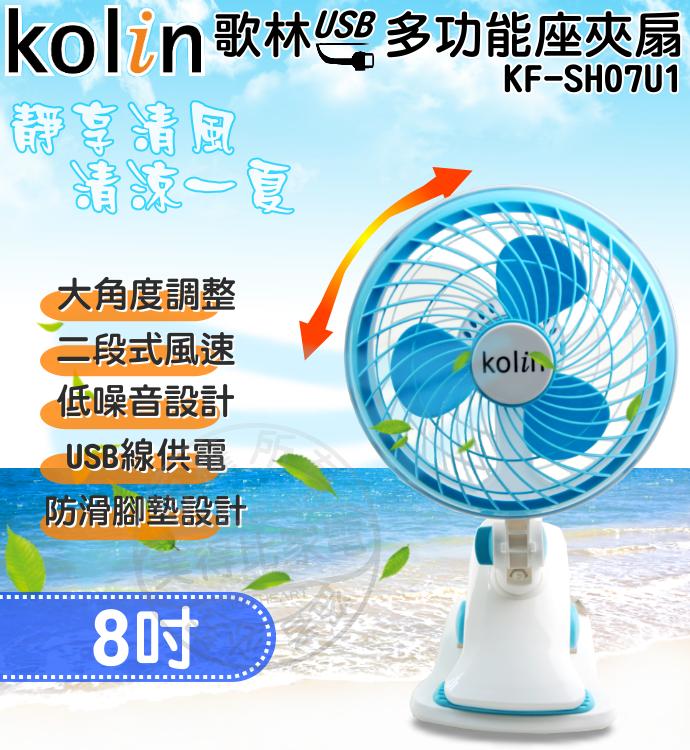 kolin 歌林 吋usb多功能座夾扇 kf-sh07u1
