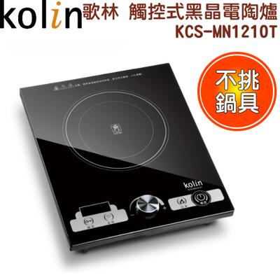 Kolin 歌林觸控式黑晶電陶爐 KCS-MN1210T (5.7折)