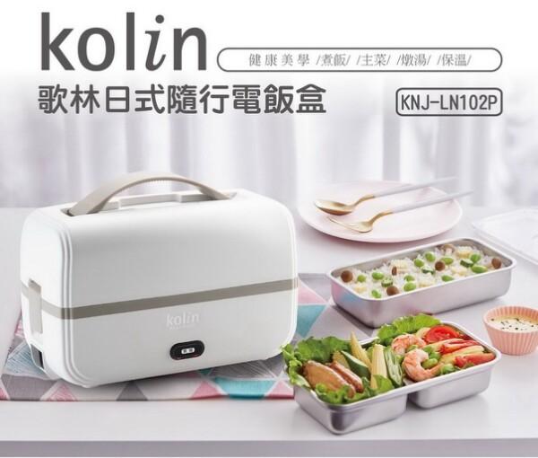歌林日式隨行電飯盒knj-ln102p / 即時鍋 / 電子鍋