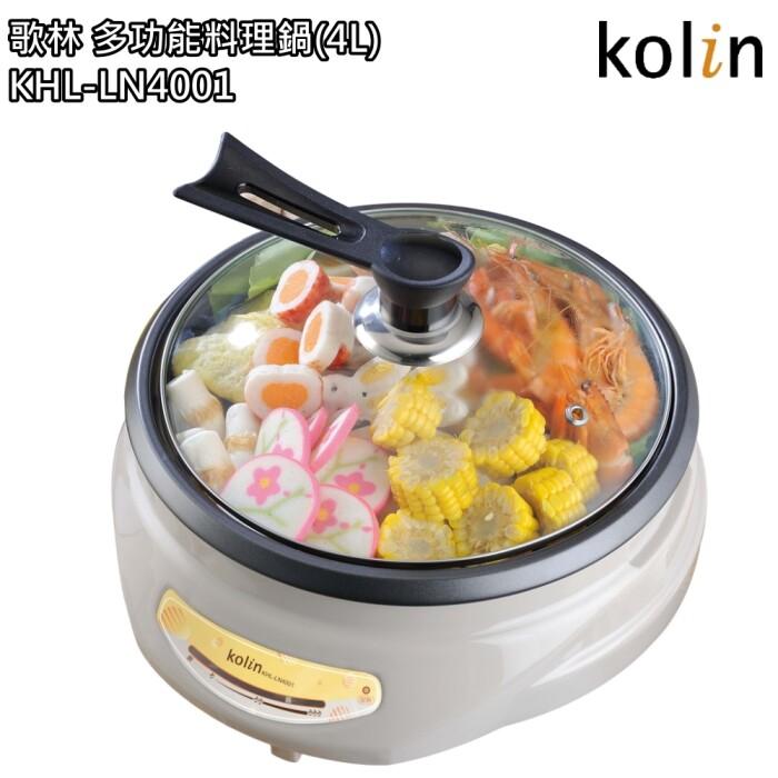 歌林4公升多功能料理萬用火鍋 / 美食鍋 / 電火鍋 / khl-ln4001