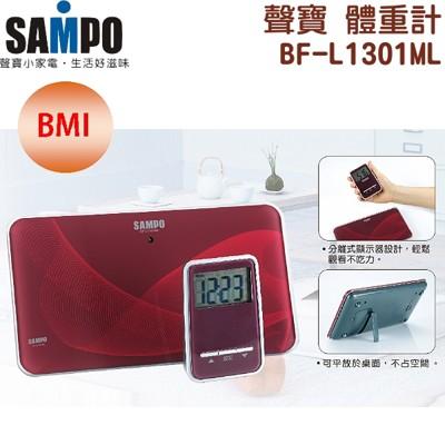 SAMPO 聲寶 BMI體重計 BF-L1301ML (3.3折)