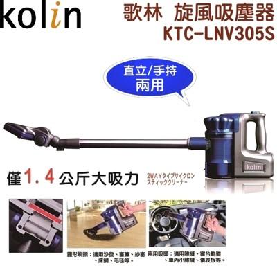 Kolin 歌林 (有線)手持直立旋風吸塵器 KTC-LNV305S (4.5折)