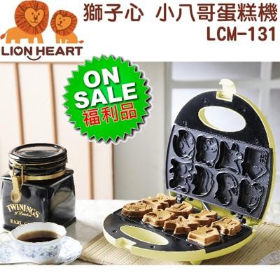 【福利品】Lion Heart 獅子心 小八哥蛋糕機 LCM-131 (4.3折)