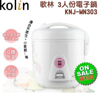 【福利品】Kolin 歌林 3人份電子鍋 KNJ-MN303 (4.5折)