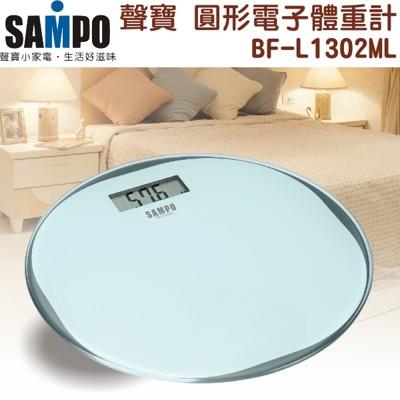 SAMPO 聲寶 圓形電子體重計 BF-L1302ML (4.6折)