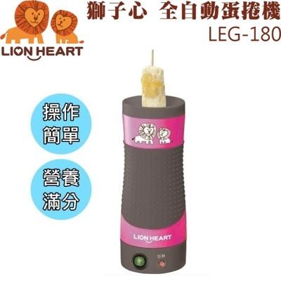 Lion Heart 獅子心 全自動蛋捲機 LEG-180 (3.1折)