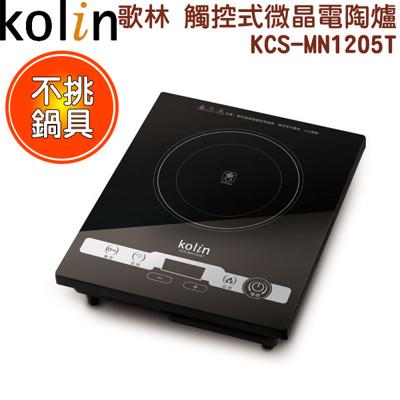Kolin 歌林 觸控式微晶電陶爐 KCS-MN1205T (5.3折)