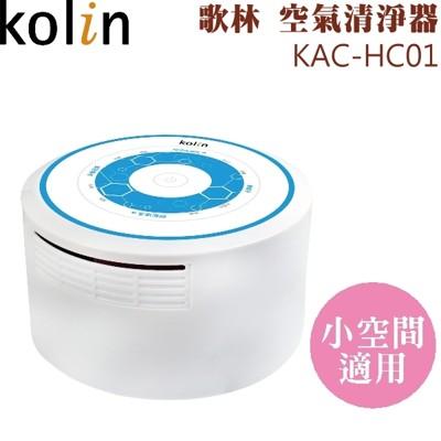 Kolin 歌林 空氣清淨器 KAC-HC01 (4.8折)