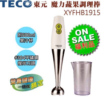 【福利品】TECO 東元 摩力蔬果調理棒 XYFHB1915 (3.6折)