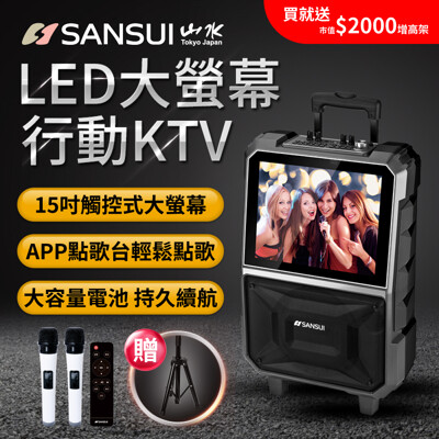 【SANSUI 山水】 15吋觸控螢幕移動式智能拉桿KTV  SKTV-T888 (6.7折)