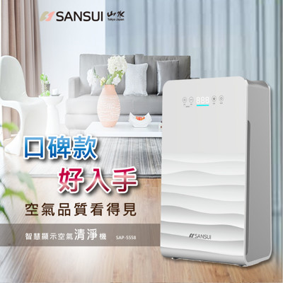 【SANSUI山水】PM2.5智慧顯示空氣清淨機 適用4-8坪 SAP-5558 (7.5折)