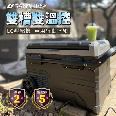 【SANSUI 山水】LG壓縮機 車用雙槽雙溫控行動冰箱55公升 SL-G55 (8.7折)