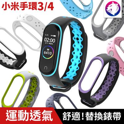 運動防丟失【快速出貨】小米手環 3 4 運動透氣 替換錶帶 矽膠 小米手環4 穩固 彈性 錶帶 (5.6折)