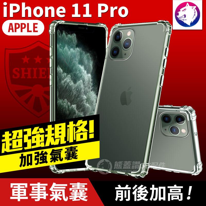 快速出貨超強規格iphone 11 pro 軍事氣墊空壓手機殼 透明晶盾防摔 四角氣囊 透明軟殼
