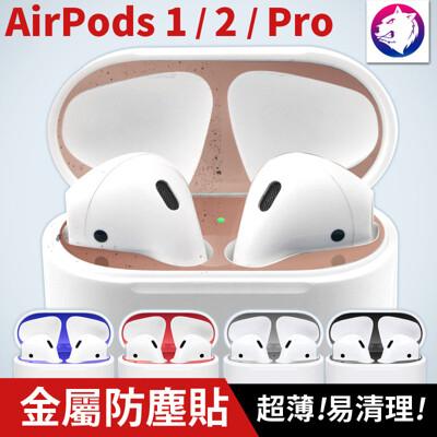 超薄!【快速出貨】 蘋果 AirPods 電鍍金屬防塵貼 1代 2代 Pro AirPod 金屬貼片 (6.6折)