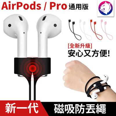 【全新磁吸】 蘋果 AirPods / Pro 磁力彈性矽膠防丟繩 磁吸 磁性 耳機掛繩 防丟掛繩 (5.5折)