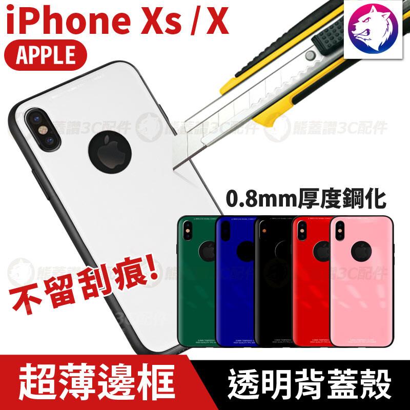 防摔鋼化殼快速出貨 蘋果 iphone x xs 鋼化玻璃防刮保護殼 玻璃殼 手機殼 保護殼