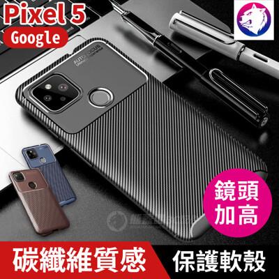 鏡頭加高 Google Pixel 5 質感碳纖維手機殼殼 保護殼 手機殼 防摔殼 氣囊防撞殼 (9.3折)
