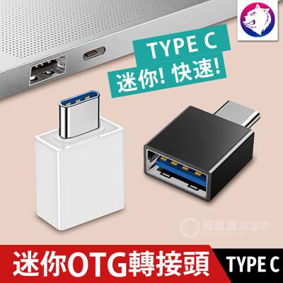 【迷你】TYPE C 迷你 OTG 轉接頭 MACBOOK 轉接 USB 3.0 USB C 轉接器 (5.3折)