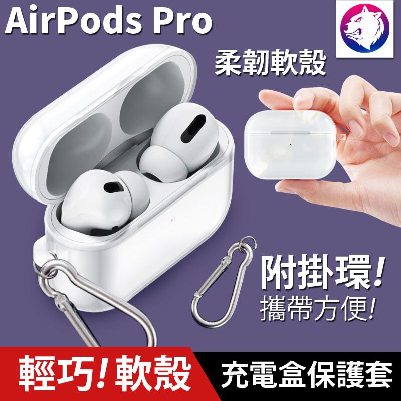 超輕巧輕蘋果 airpods pro 無線充電盒保護套 透明軟殼 軟套 充電盒保護套 軟殼 透明殼