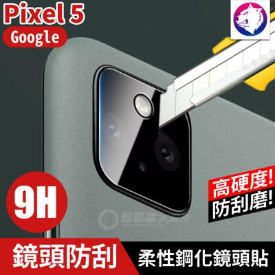 鏡頭鋼化玻璃 Google Pixel 5 高硬度 鋼化貼 柔性鋼化玻璃 防刮 鏡頭膜 鏡頭貼 (8.5折)