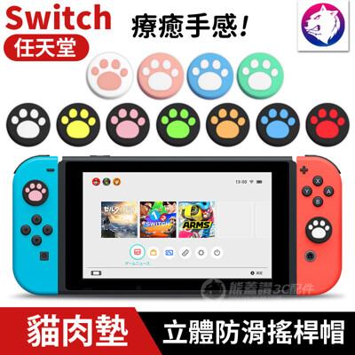 超可愛任天堂 switch 貓肉墊 防滑搖桿帽 lite 立體 3d 貓肉球 貓掌 按鍵套 保護套 (4.5折)