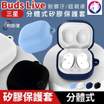 附掛環!三星 Galaxy Buds Live 耳機無線充電盒防震保護套 矽膠套 充電盒軟套 保護套 (6.1折)