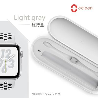 《Oclean歐可林》X 專業版 專用旅行盒(白灰) (10折)