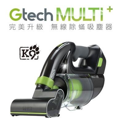 《英國Gtech小綠》Multi Plus K9 寵物版無線除蹣吸塵器 ATF045 (8.7折)
