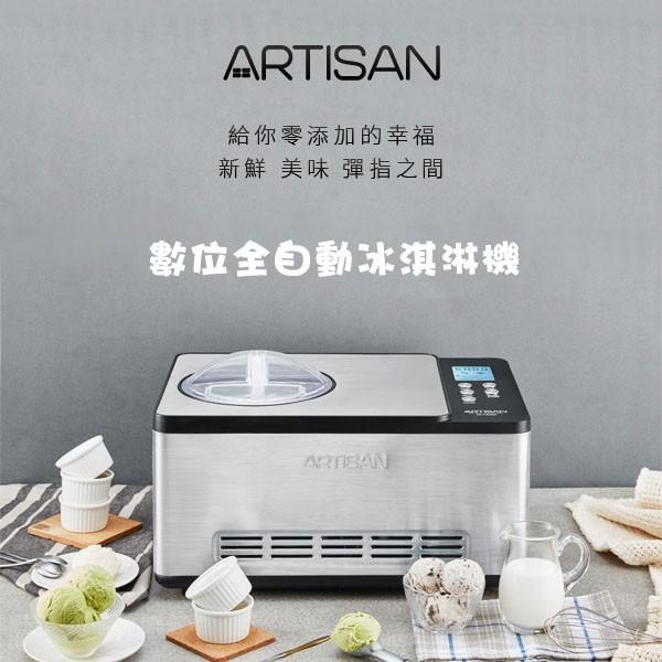 artisan奧的思1.5l數位全自動冰淇淋機 ic1500