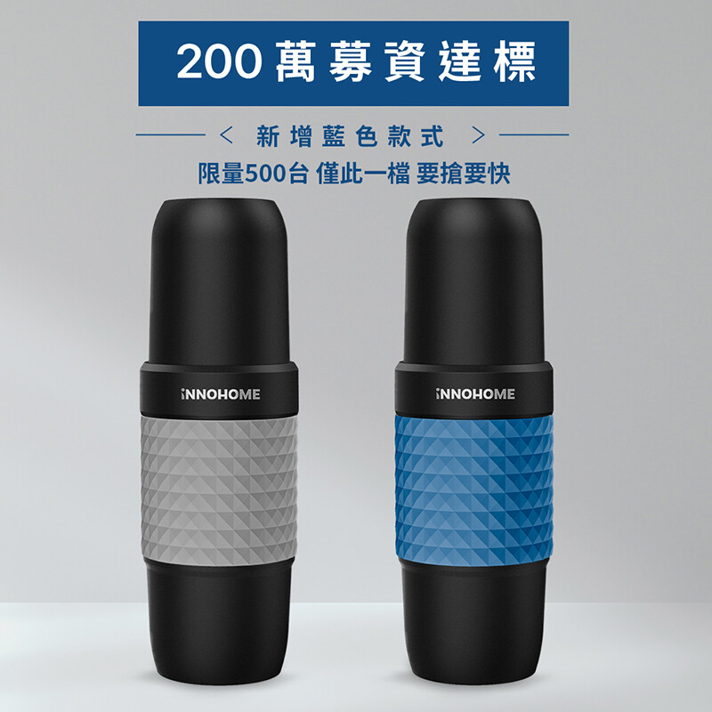 innohomeduopresso 隨行膠囊咖啡機(灰色/藍色)
