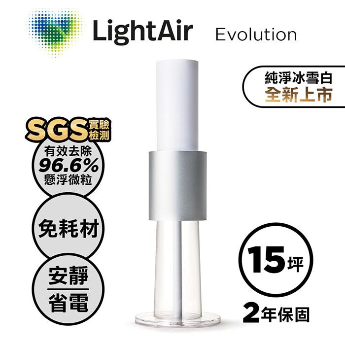 瑞典lightairionflow 50 evolution pm2.5 精品空氣清淨機 冰雪白