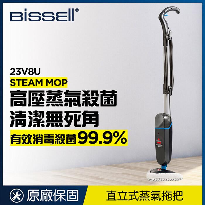 美國bissell必勝直立式蒸氣拖把 23v8u