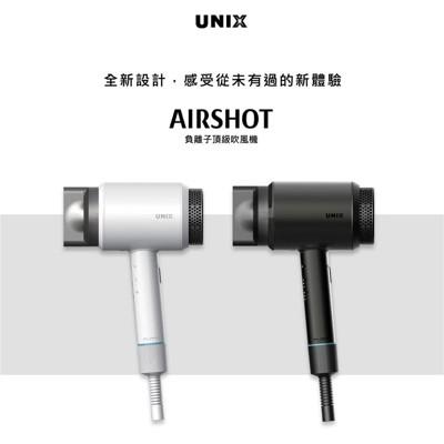 《韓國UNIX》AirShot頂級負離子吹風機(白色) UN-B1741TW (5.4折)