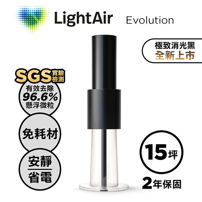 瑞典lightairionflow 50 evolution pm2.5 精品空氣清淨機 消光黑
