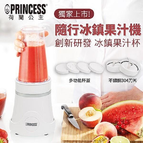 princess荷蘭公主隨行冰鎮杯果汁機 212065w