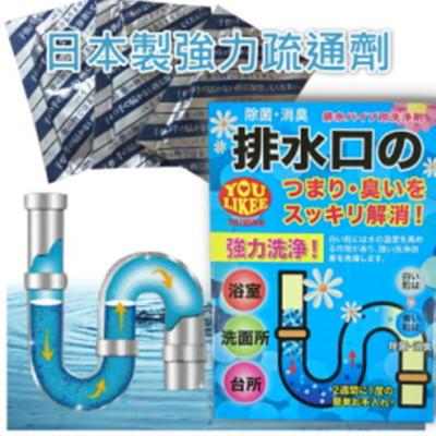 日本製強力水管疏通劑 (0.1折)