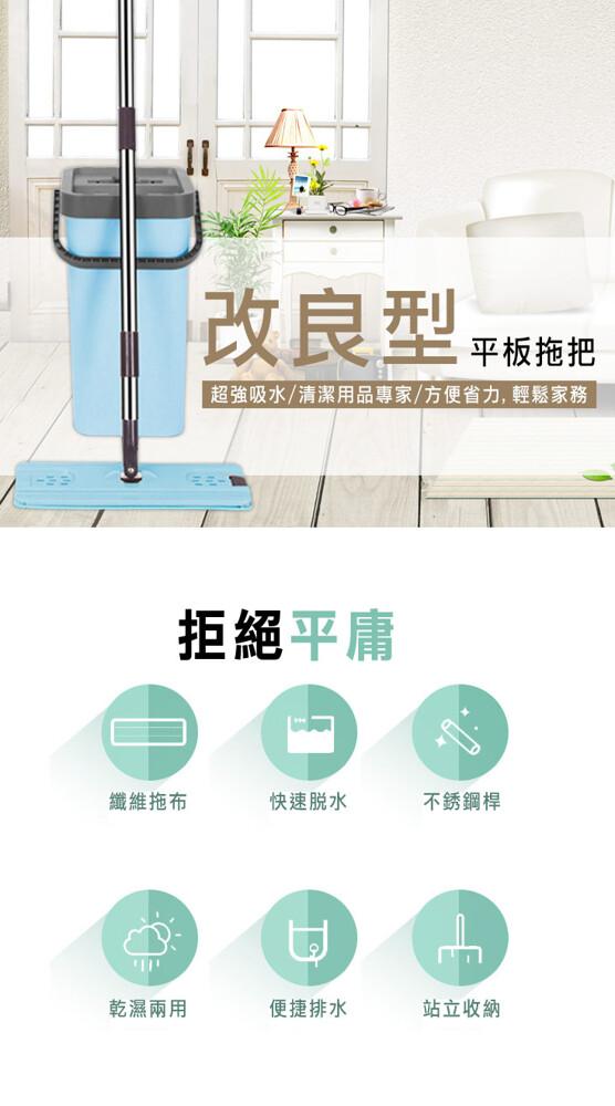 新一代改良型平板拖把(1拖1桶2布)