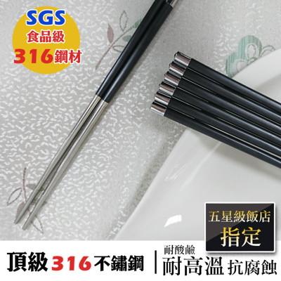 正宗316不鏽鋼合金筷子 (4.9折)