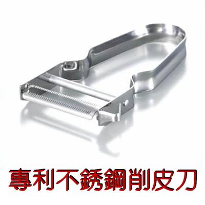 多功能不鏽鋼削皮刀 (3.8折)