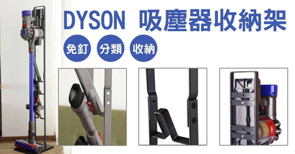 dyson 吸塵器收納架(無掛座)