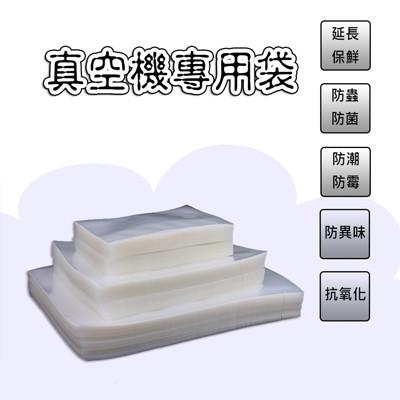 第三代家用密封真空機專用袋(20x25cm)-50入 (3.1折)