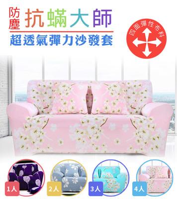 超彈性柔軟防髒沙發套 - 2人座 (2.3折)