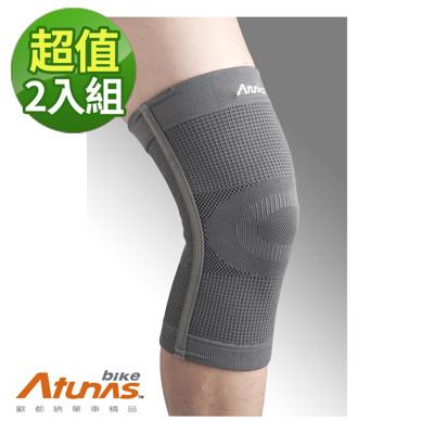 【ATUNAS 歐都納】竹炭超彈性護膝*2入 (6.6折)