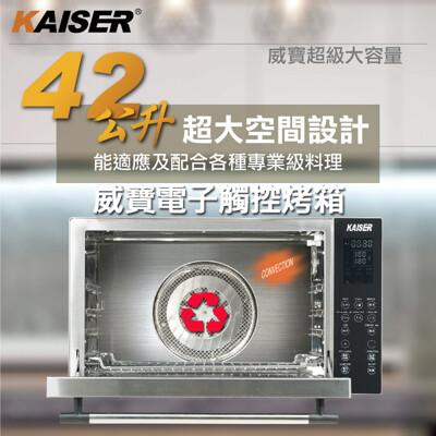kaiser威寶頂級大廚42l全功能不鏽鋼烤箱 kh-42d (4折)